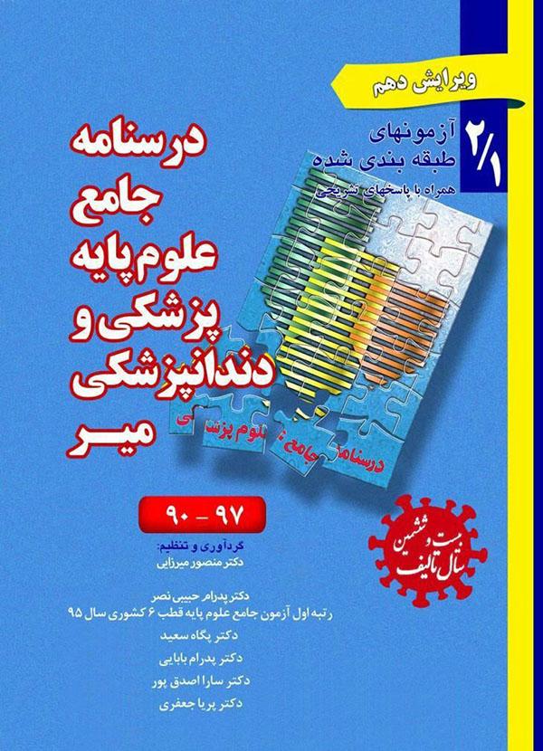 درسنامه جامع علوم پایه پزشکی و دندانپزشکی میر 90-97